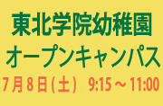 7月8日(土)オープンキャンパスを開催します!